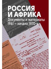 Россия и Африка. Документы и материалы. 1961 – начало 1970-х