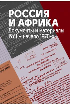 Россия и Африка. Документы и материалы. 1961 – начало 1970-х.