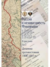 Россия и независимость Финляндии: 1899–1920 гг. Т. 2