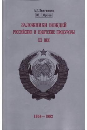 Заложники вождей. Советские и российские прокуроры. ХХ века. 1954-1992.