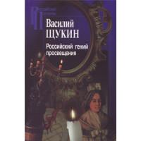 Российский гений просвещения. Исследования в области мифопоэтики и истории идей