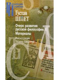 Очерк развития русской философии. Часть II