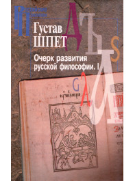 Очерк развития русской философии. Часть I