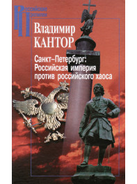 Санкт-Петербург: Российская империя против российского хаоса. К проблеме имперского сознания в России