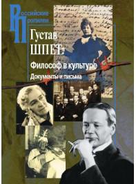 Густав Шпет: Философ в культуре. Документы и письма