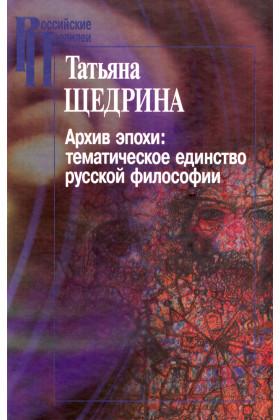 Архив эпохи: тематическое единство русской философии