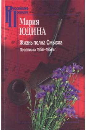 Жизнь полна Смысла. Переписка 1956–1959 гг.