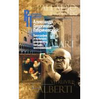 Александр Георгиевич Габричевский. Биография и культура: документы, письма, воспоминания