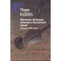Обреченная абстракции, символике и бесплотности музыки. Переписка 1946–1955 гг.