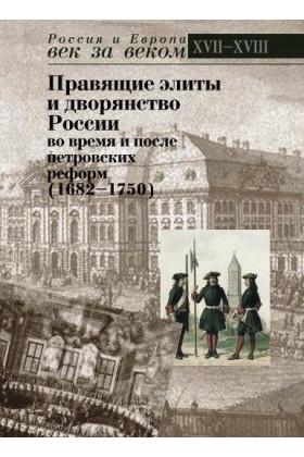 Правящие элиты и дворянство России во время и после петровских реформ (1682–1750)
