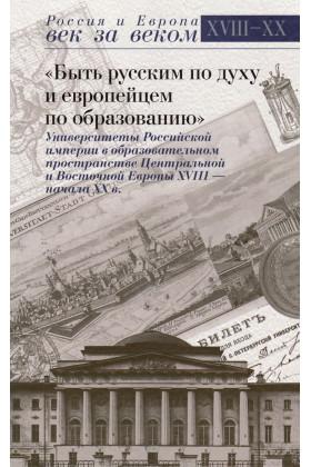 Быть русским по духу и европейцем по образованию