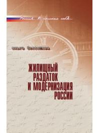 Жилищный раздаток и модернизация России