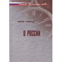О России: Избранное