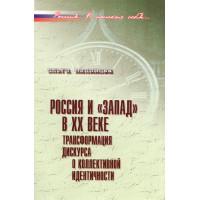 Россия и «Запад» в XX веке: Трансформация дискурса о коллективной идентичности
