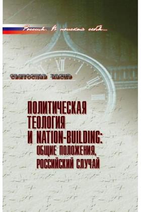 Политическая теология и nation-building: общие положения, российский случай