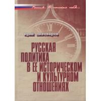 Русская политика в ее историческом и культурном отношениях