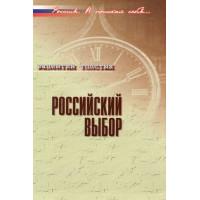 Российский выбор: В контексте реальной истории