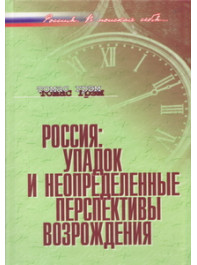Россия: упадок и неопределенные перспективы возрождения