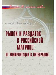 Рынок и раздаток в российской матрице: от конфронтации к интеграции