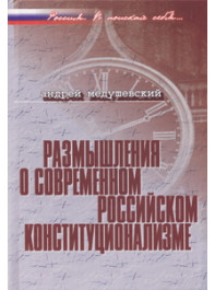 Размышления о современном российском конституционализме