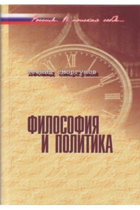 Философия и политика. Очерки современной политической философии и российская ситуация