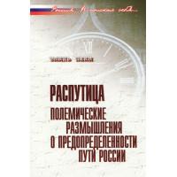 Распутица: Полемические размышления о предопределенности пути России