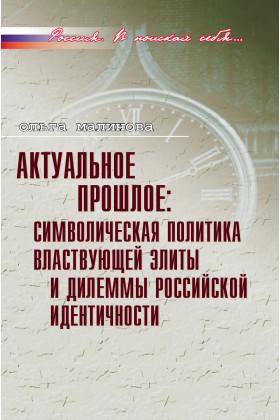 Актуальное прошлое: Символическая политика властвующей элиты и дилеммы российской идентичности