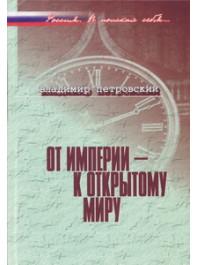 От империи – к открытому миру: О внешней политике России переходного периода