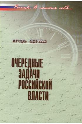 Очередные задачи российской власти: Сборник статей, интервью и выступлений