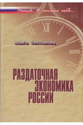 Раздаточная экономика России: Эволюция через трансформации