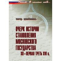 Очерк истории становления Московского государства. XII – первая треть XVI в.