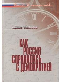 Как Россия справилась с демократией: Заметки о русской политической культуре власти, обществе