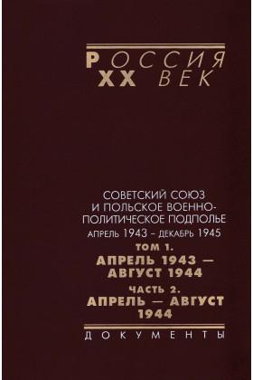 Советский Союз и польское военно-политическое подполье : в 3 т. Т. 1 : Ч. 2