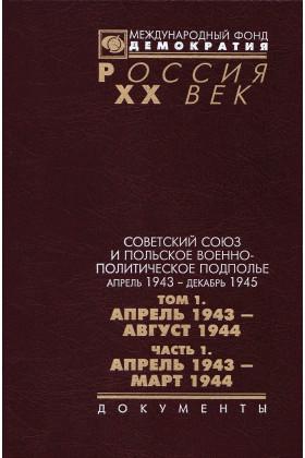Советский Союз и польское военно-политическое подполье : в 3 т. Т. 1 : Ч. 1