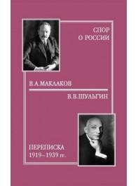 Спор о России: В. А. Маклаков — В. В. Шульгин. Переписка 1919–1939 гг.