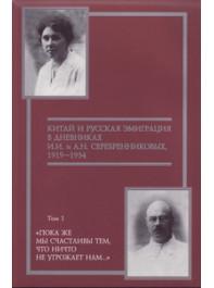 Китай и русская эмиграция в дневниках И. И. и А. Н. Серебренниковых. В 5 т. Т. 1. 1919–1934