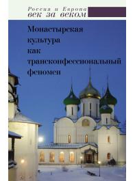 Монастырская культура как трансконфессиональный феномен