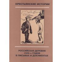 Крестьянские истории: российская деревня 20-х годов в письмах и документах