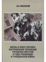 Жизнь в эпоху перемен: Материальное положение городских жителей в годы революции и Гражданской войны (1917-1921)