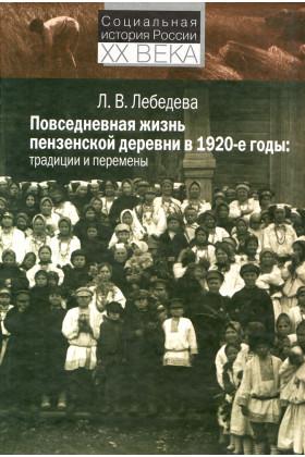 Повседневная жизнь пензенской деревни в 1920-е годы: традиции и перемены