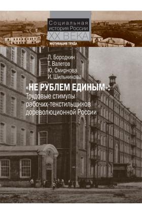 «Не рублем единым»: Трудовые стимулы рабочих-текстильщиков дореволюционной России