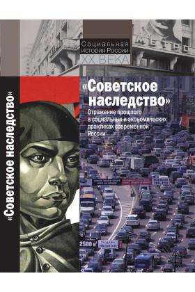 «Советское наследство». Отражение прошлого