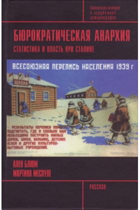 Бюрократическая анархия: Статистика и власть при Сталине