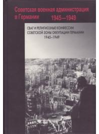 СВАГ и религиозные конфессии Советской зоны оккупации Германии. 1945–1949: Сборник документов