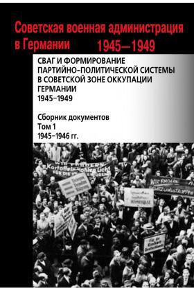 СВАГ и формирование партийно-политической системы в Совет- ской зоне оккупации Германии.1945–1949.Т1