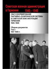 СВАГ и формирование партийно-политической системы в Совет- ской зоне оккупации Германии.1945–1949.Т2