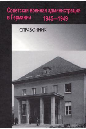 Советская военная администрация в Германии. 1945–1949. Справочник