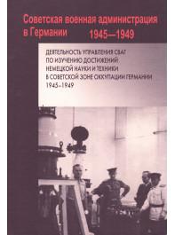 Деятельность Управления СВАГ по изучению достижений немецкой науки и техники в Советской зоне оккупации Германии