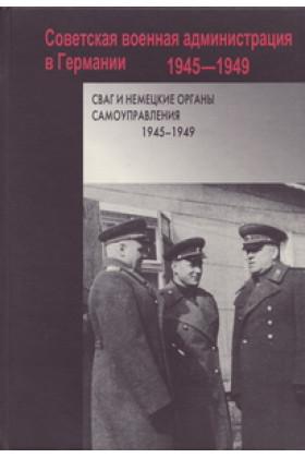 СВАГ и немецкие органы самоуправления. 1945–1949: Сборник документов