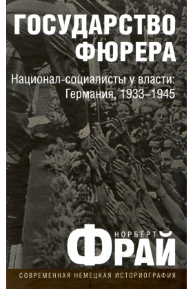 Государство фюрера. Национал-социалисты у власти: Германия, 1933–1945